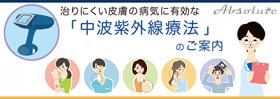 治りにくい皮膚の病気に有効な「中波紫外線療法」のご案内