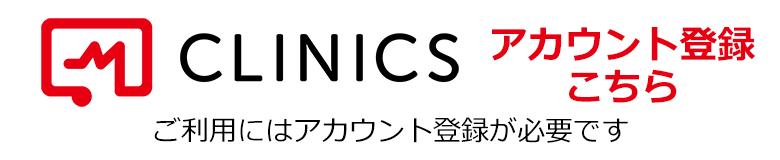 オンライン診療 CLINICS ご予約