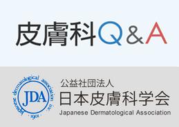 皮膚科Q&A 日本皮膚科学会